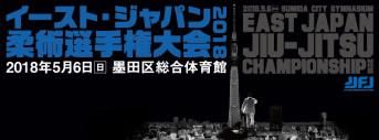 EAST JAPAN JIU-JITSU CHAMPIONSHIP 2018 イースト・ジャパン柔術選手権大会2018