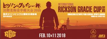 RICKSON GRACIE CUP INTERNATIONAL JIU-JITSU CHAMPIONSHIP 2018
